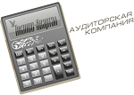 ООО Аудиторская компания «Бизнес-Квартал» г. Верхняя Пышма
