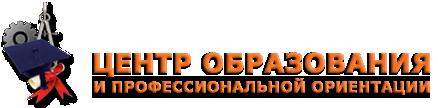 МАОУ ДО «Центр образования и профессиональной ориентации» г. Верхняя Пышма